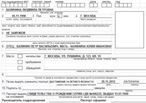 Как заполнить форму 1п при получении паспорта в 14 лет