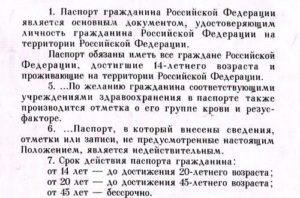В каком возрасте меняется паспорт гражданина рф