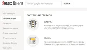 Проверить штрафы гибдд иркутская область по фамилии