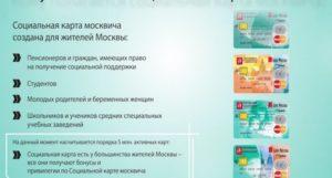 Где продлить социальную карту москвича пенсионеру в 2017 году