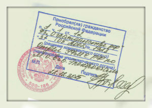 Какие документы нужны получить гражданство россии новорожденному
