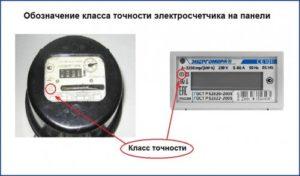 Класс точности электросчетчика счетчика по закону