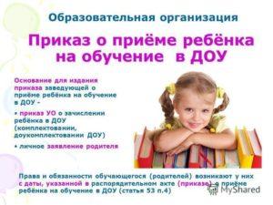 Закон о принятии ребенка в детский сад с 3 лет