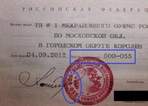 Код подразделения в загран паспорт как узнать