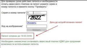 Мс мос ру узнать патент готов по фамилии
