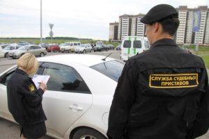 Как узнать сняли арест с машины