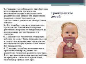 Гражданство рф детям до 14 лет по матери