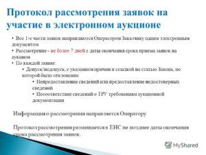 Сроки протокол рассмотрения первых частей заявок электронного аукциона 44 фз