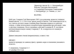 Куда жаловаться на директора школы в московской области