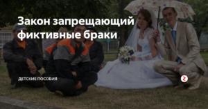 Ищу девушку для фиктивного брака в москве