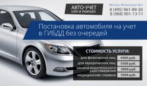 Коммерческое мрэо москва сколько стоит поставть авто на учет