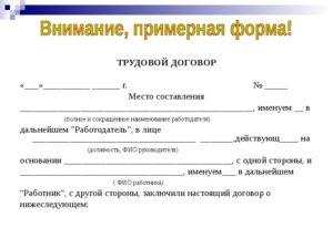 Срочный трудовой договор с кочегаром котельной