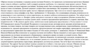 Образец письма поставщика о задержке сроков поставки