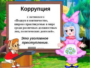 Примеры коррупции в сказках