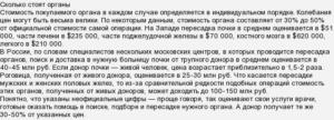 Как продать себя на органы при жизни в россии