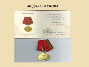 Медаль жукова льготы и выплаты 2017 россия