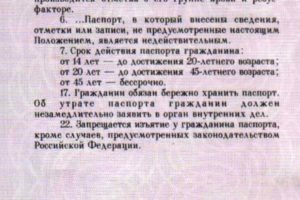 В каком возрасте меняли паспорт ссср