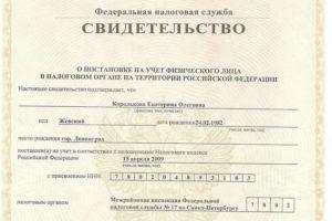 Распечатать инн физического лица по номеру в узбекистане