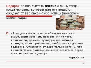 Какая сумма не считается взяткой в россии взя