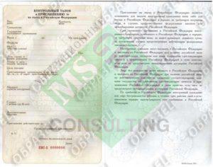 Гарантийное письмо для оформления приглашения иностранца в россию