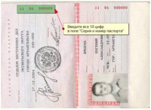 Зачем на границе помечают цифры в паспорте рф