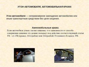 Статья за угон автомобиля с целью хищения ук рф