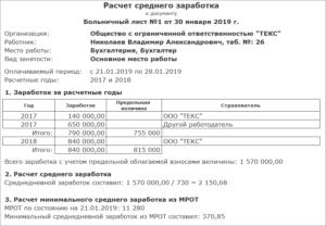 Порядок исчисления среднего заработка 62 от 12 08 2003 пример расчета