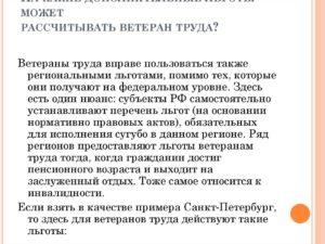 Какими льготами пользуется ветеран труда федерального значения в красноярском крае