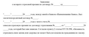 Заявление об отказе от договора страхования уралсиб страхование