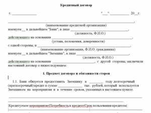 Кредитный договор образец заполненный сбербанк