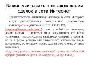 Заключение договора конклюдентными действиями ст 438 гк рф