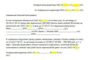Как правильно составить письмо об оплате за другую организацию скачать обрацец