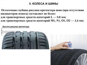 Остаточная высота протектора шин легкового автомобиля зимняя