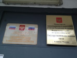 Трудовая инспекция москва домодедовская