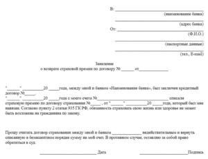 Пример заявления на отказ от страховки по кредиту в вск страхование