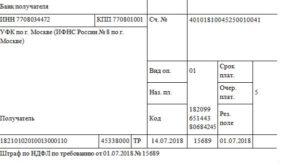 Пример платежки оплата пени по ндфл 2017