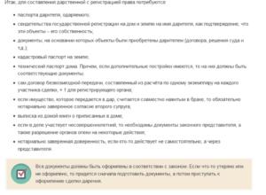 Какие документы нужны чтобы оформить дарственнуючтоб дарственную на квартиру в беларуси