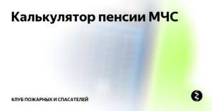 Калькулятор пенсии мчс в 2007 году