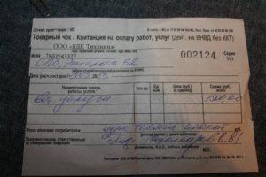 Что делать если фирма при оказании услуг не дает квитанцию чек