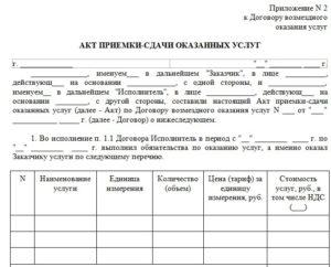 Акт выполненных работ по договору оказания юридических услуг образец