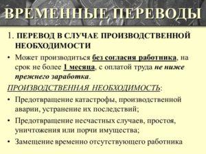 Перевод производственная необходимость трудовой кодекс
