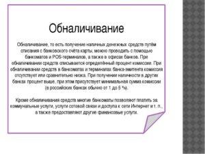 Статья ук рф за обналичивание денежных средств