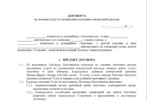 Договор на оказание услуг по рекламе в сети интернет