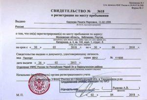 Как сделать временную регистрацию для ребенка в подмосковье