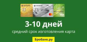 Сбербанк сроки изготовления зарплатной карты