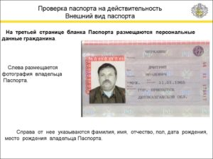 Как проверить паспорт гражданина рф на подлинность уфмс