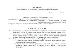 Договор оказания услуг общественного питания банкет