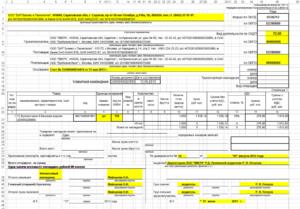 Как правиль заполнить реквизиты грузополучателя и плательщика в товарной накладной торг 12