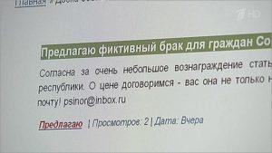Сколько стоит фиктивный брак для получения гражданства рф в москве
