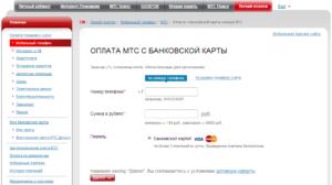 Как оплатить домашний интернет мтс и узнать сумму задолженности